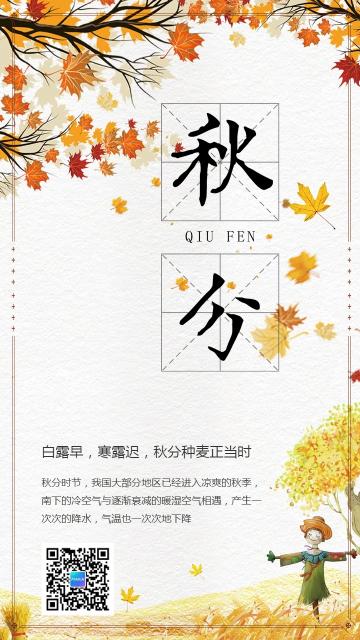 清新自然秋分节气日签手机海报