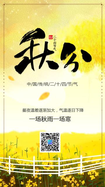 黄色简约文艺清新秋分节气日签海报