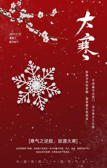 红色简约风格大寒节气科普企业宣传推广H5