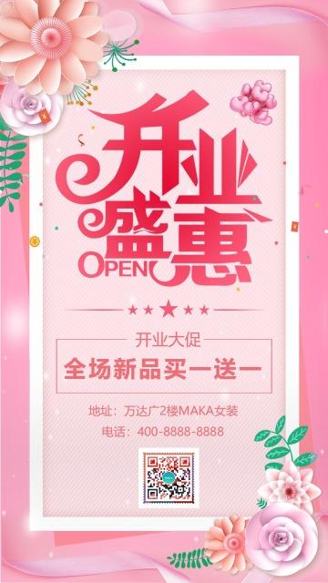 开业清新风格店铺开业活动相册海报模板