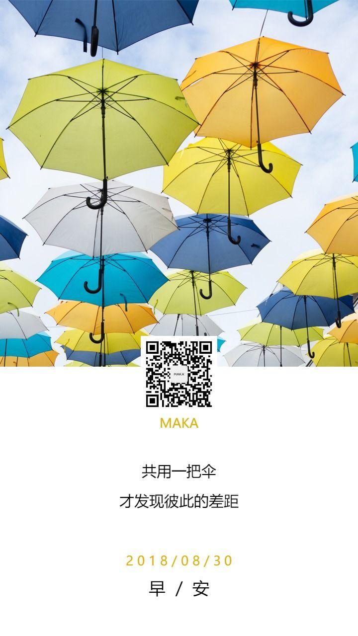 日签早安早晚安心情语录品牌传播雨伞