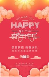 2019春节祝福贺卡年终商家促销企业宣传