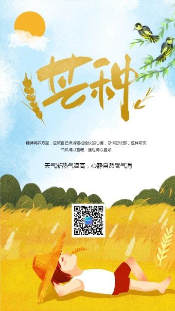黄色卡通手绘芒种节气日签海报