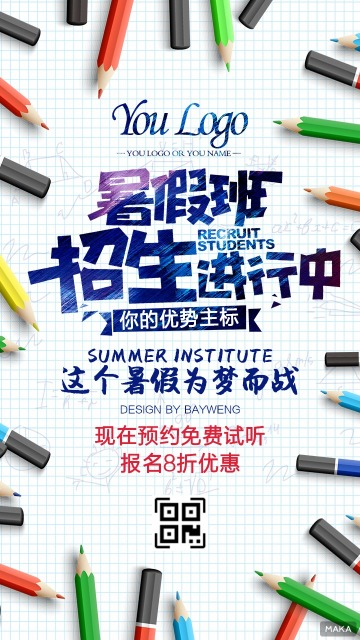暑假班招生进行中、暑期招生、兴趣班、培训班招生通用海报