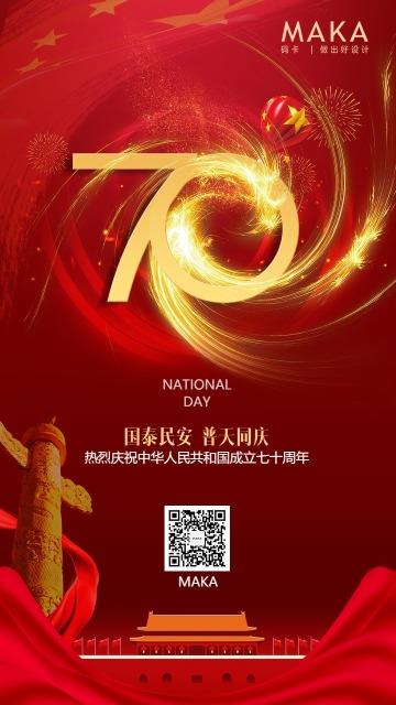 红色大气十一国庆节日祝福贺卡日签问候企业宣传海报