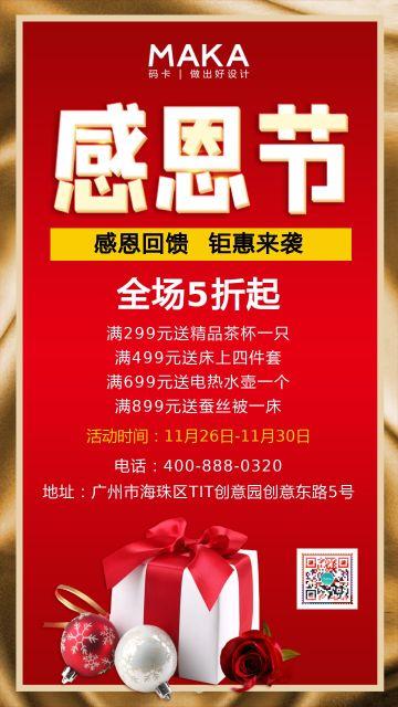 红色大气中国风感恩节商铺促销宣传海报