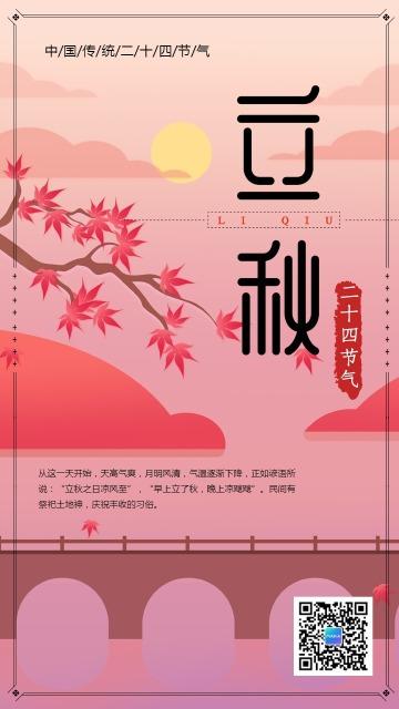 粉色文艺清新立秋节气日签手机海报