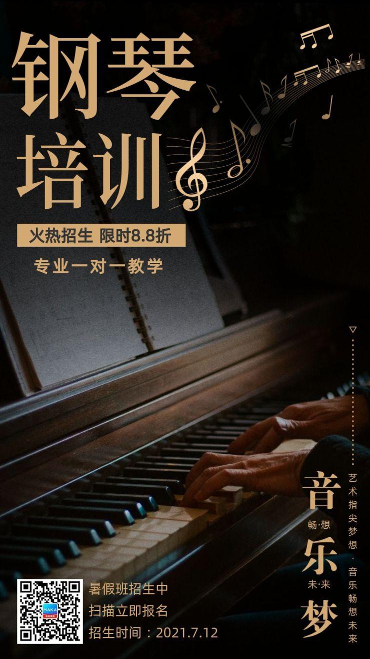 钢琴培训 琴行招生海报