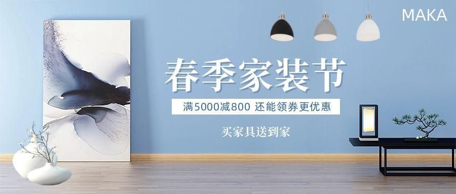 蓝色简约家居家装茶几促销公众号首图模版