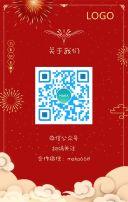 春节,年会通用喜庆贺卡中国红金猪贺岁H5