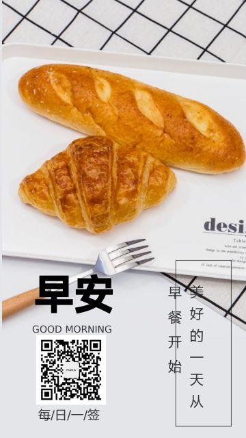 文艺清新早安生活日签手机海报