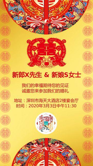 中式卷轴喜庆风婚礼邀请海报