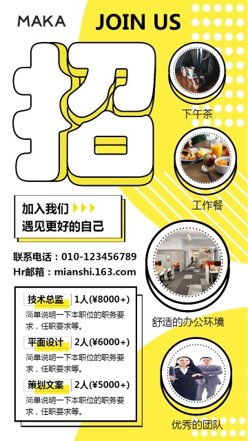 亮黄色扁平招聘招募企业公司机构招人宣传海报