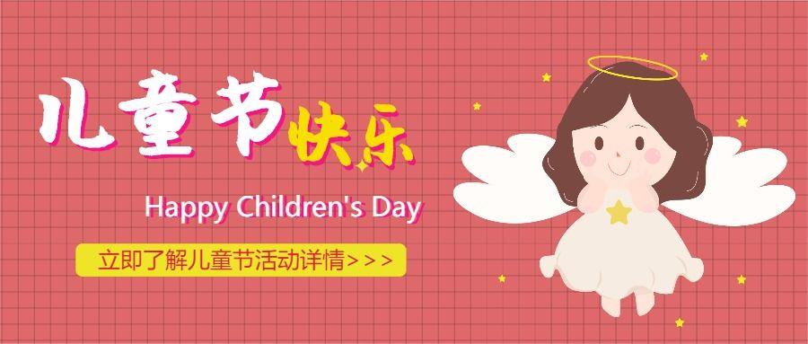 手绘风儿童节快乐公众号首图