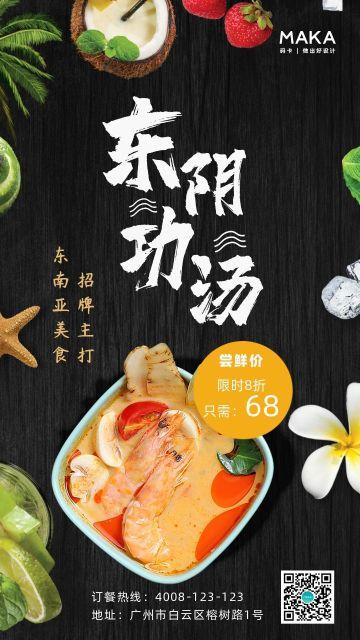 黑色大气东南亚菜式商家折扣促销活动手机海报模板