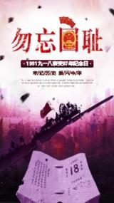 时尚炫酷紫色九一八事变纪念日 918事件知识普及推广