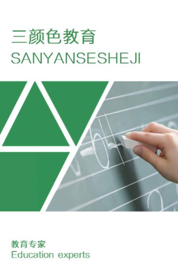 高端绿色学校教育宣传画册