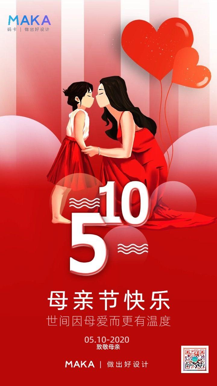 红色卡通风母亲节感恩感谢母亲节日祝福手机海报