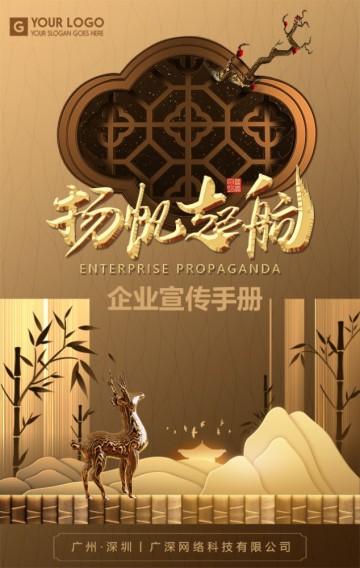 金色大气企业文化宣传公司简介宣传H5