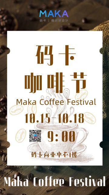 咖啡馆宣传活动推广海报
