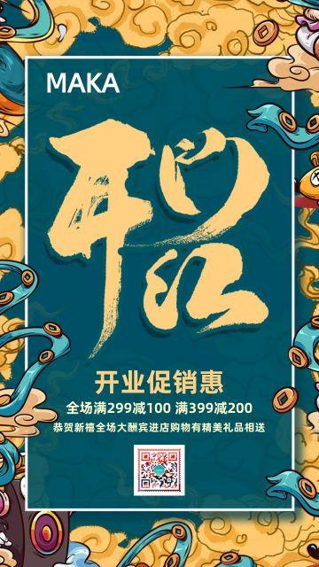 简约国潮风开门红促销宣传海报