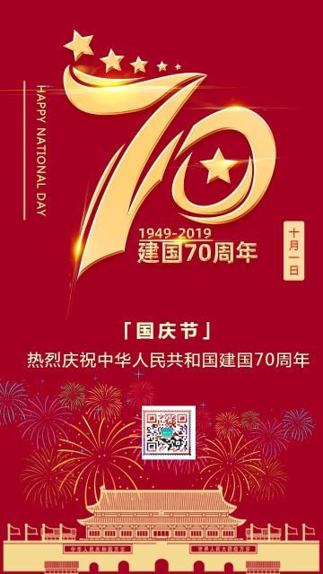 红色简约新中国建国70周年宣传海报