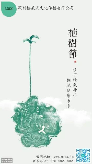 绿色植树节企业文化形象宣传海报