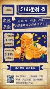 蓝色传统复古518理财节金融理财产品促销宣传海报