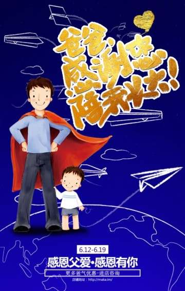 父亲节手绘风感恩父亲节日祝福商铺商家节日活动宣传推广H5