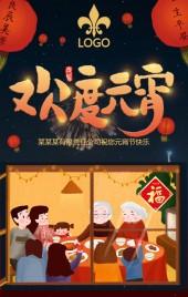 元宵节祝福贺卡企业元宵节贺卡个人元宵节贺卡手绘风贺卡