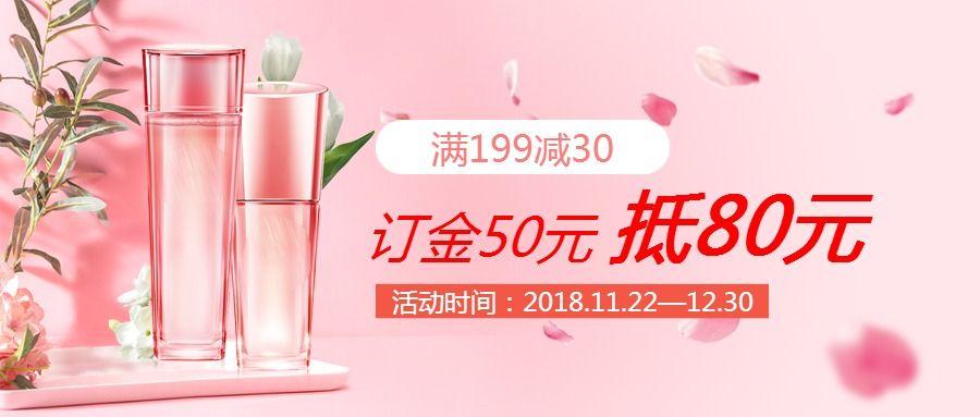 热销美妆护肤商品活动促销满减活动微信公众号封面头图