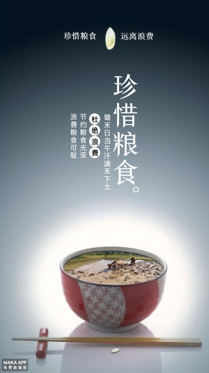 公益广告珍惜粮食