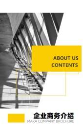 黄色醒目商务页面丰富企业宣传H5