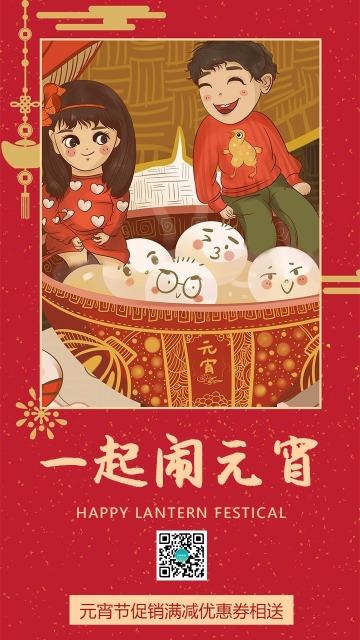 红色卡通元宵节祝福问候促销活动手机海报