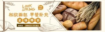 手绘风坚果干货零食电商banner海报