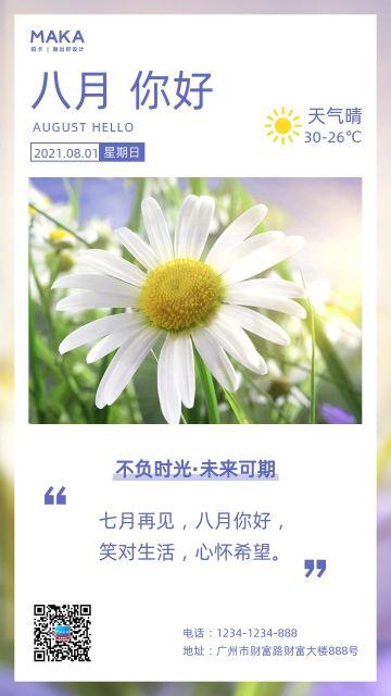原创你好八月再见七月唯美温馨花朵手机宣传海报