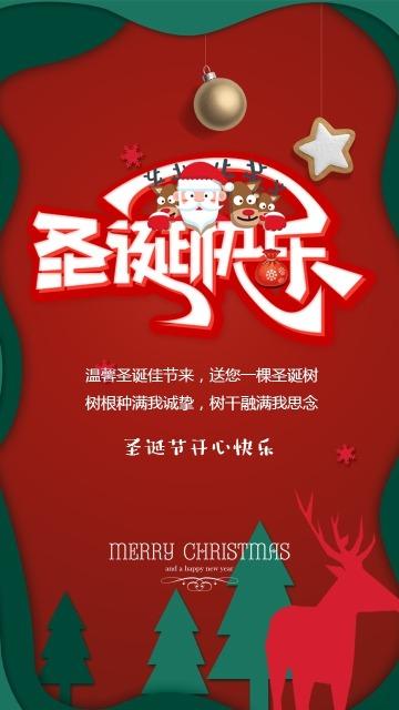 红色卡通手绘圣诞节节日祝福祝福贺卡手机海报