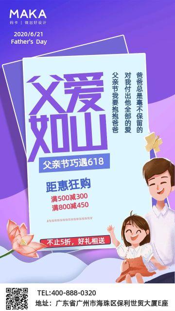 紫色卡通父亲节节日宣传手机海报