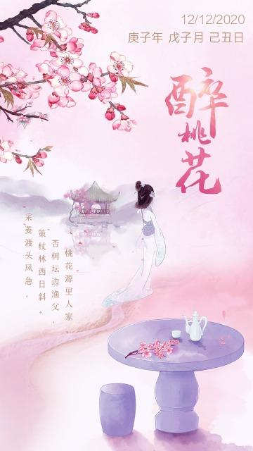 粉色中国风古风日签