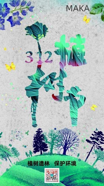 创意绿色小清新312植树节宣传海报