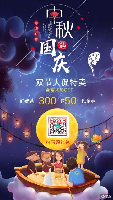中秋国庆节大促特卖促销宣传海报,扫码领红包