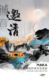 中国风互联网会议会展邀请函H5