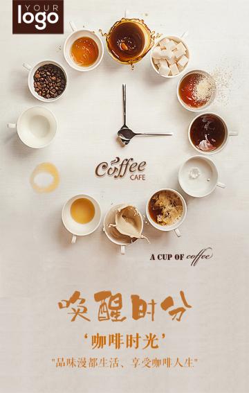 咖啡/下午时光/下午茶/咖啡加盟/咖啡吧