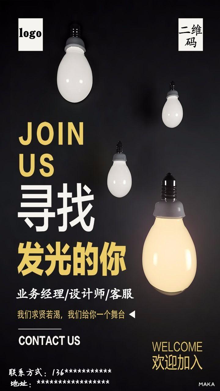 炫酷简约招聘海报