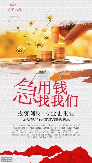 金色急用钱找我们金融小额贷款宣传海报
