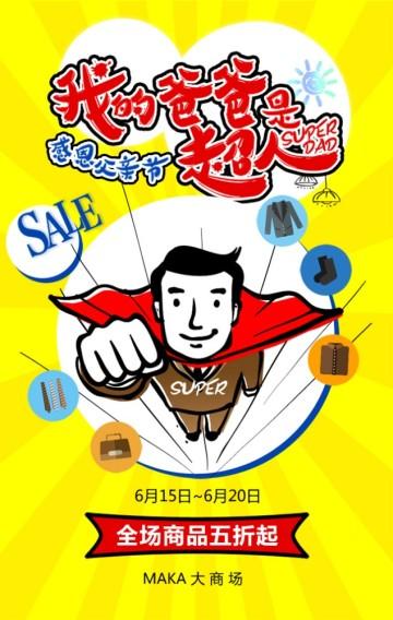 卡通商场超市父亲节促销活动宣传模板