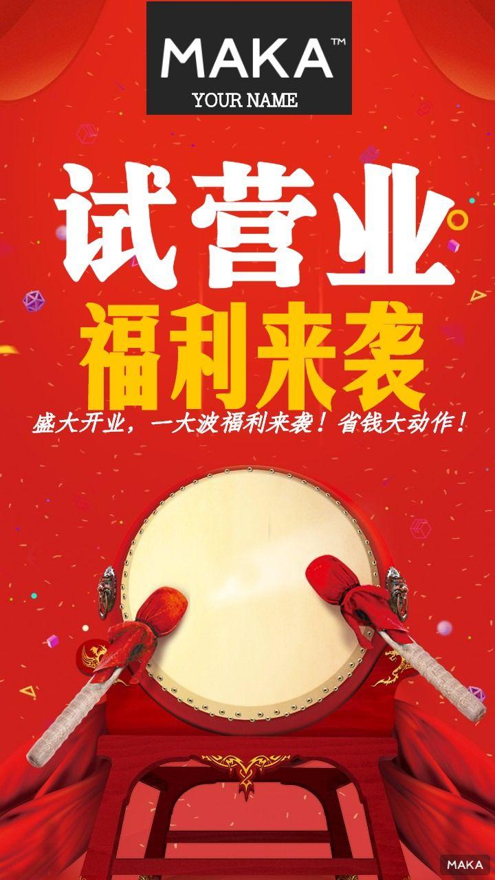超市试营业开业宣传挂广告设计