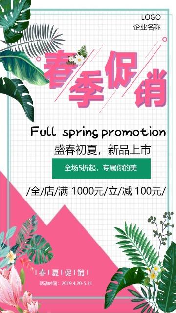 绿色清新自然新品促销优惠活动手机海报模板