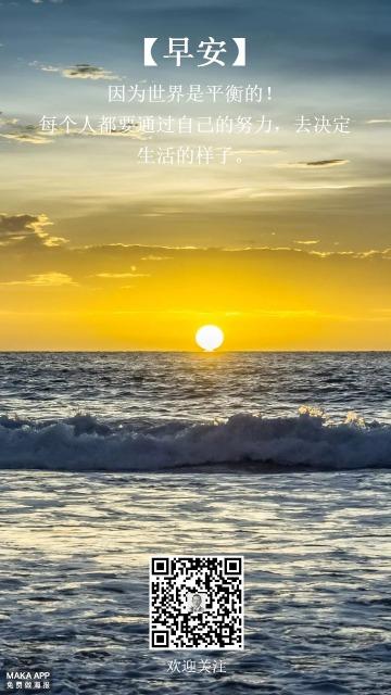 黄色文艺阳光早安祝福早安日签手机海报