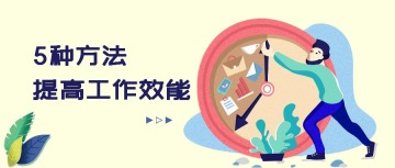 时间管理职场高效办公干货技巧分享蓝色卡通人物微信公众号封面大图通用